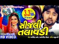 Sijali Talavadi || Rohit Thakor Romantic Song || Gujarati Super HIt Song ||