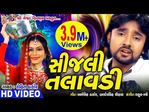 Sijali Talavadi || Rohit Thakor Romantic Song || Gujarati Super HIt Song ||