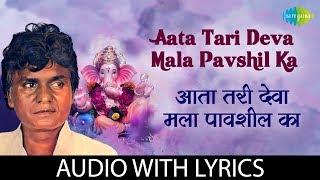Aata Tari Deva Mala Pavshil with lyrics | आता तरी देवा मला पावशील का | Prahlad Shinde