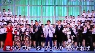 舟木一夫と森昌子がコラボ(高校三年生・中学三年生) 合唱:東京スクール...