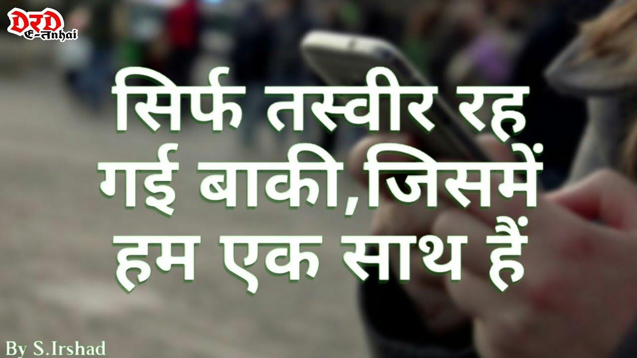 Missing My Love Shayari In Hindi Youtube