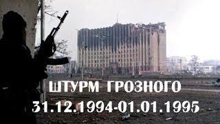 Штурм Грозного - 31.12.1994-01.01.1995