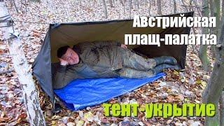 Тент - укрытие. Плащ-палатка Австрийской армии