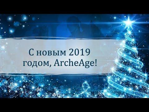 С новым 2019 годом, ArcheAge!