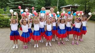 """День России - 12 июня 2018. МДОУ """"Лесная сказка"""" п.Оболенск"""