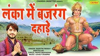 लंका में बजरंग दहाड़े Aaditya Pandit Biggest Hit Hanumanji Bhajan 2019 Chanda