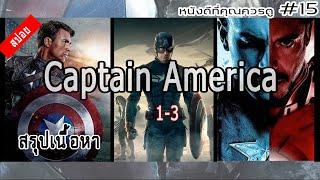 Download Video สรุปเนื้อหา Captain America ทั้ง 3 ภาค - MOV Studio MP3 3GP MP4