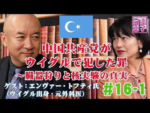 河添恵子#16-1★エンヴァー・トフティ氏に聞く「ウイグルでの中国臓器狩り&核実験の真実」Organ Harvesting in China, Uyghur doctor's confession