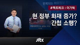 """[팩트체크] """"문 정권 들어 화재 늘어"""" """"간첩 소행""""…또?"""