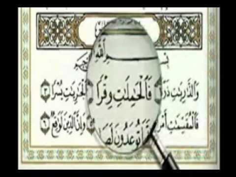 تلاوة من سورة الذاريات للشيخ ماهر المعيقلي - quran