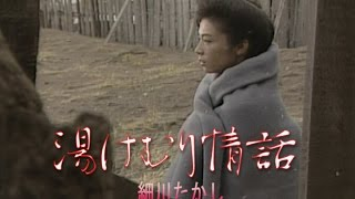 細川たかし - 湯けむり情話