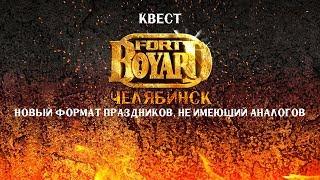 квест-шоу Форт Боярд в Челябинске!