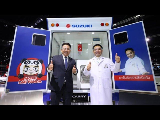 📢 ซูซูกิ ร่วมกับหมอแล็บแพนด้า นำรถ SUZUKI CARRY Biosafety Mobile Unit ออกตรวจเชิงรุก COVID-19 ฟรี