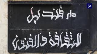 دار قنديل .. بيت ثقافي يحمل الهم الفلسطيني - (18-11-2017)