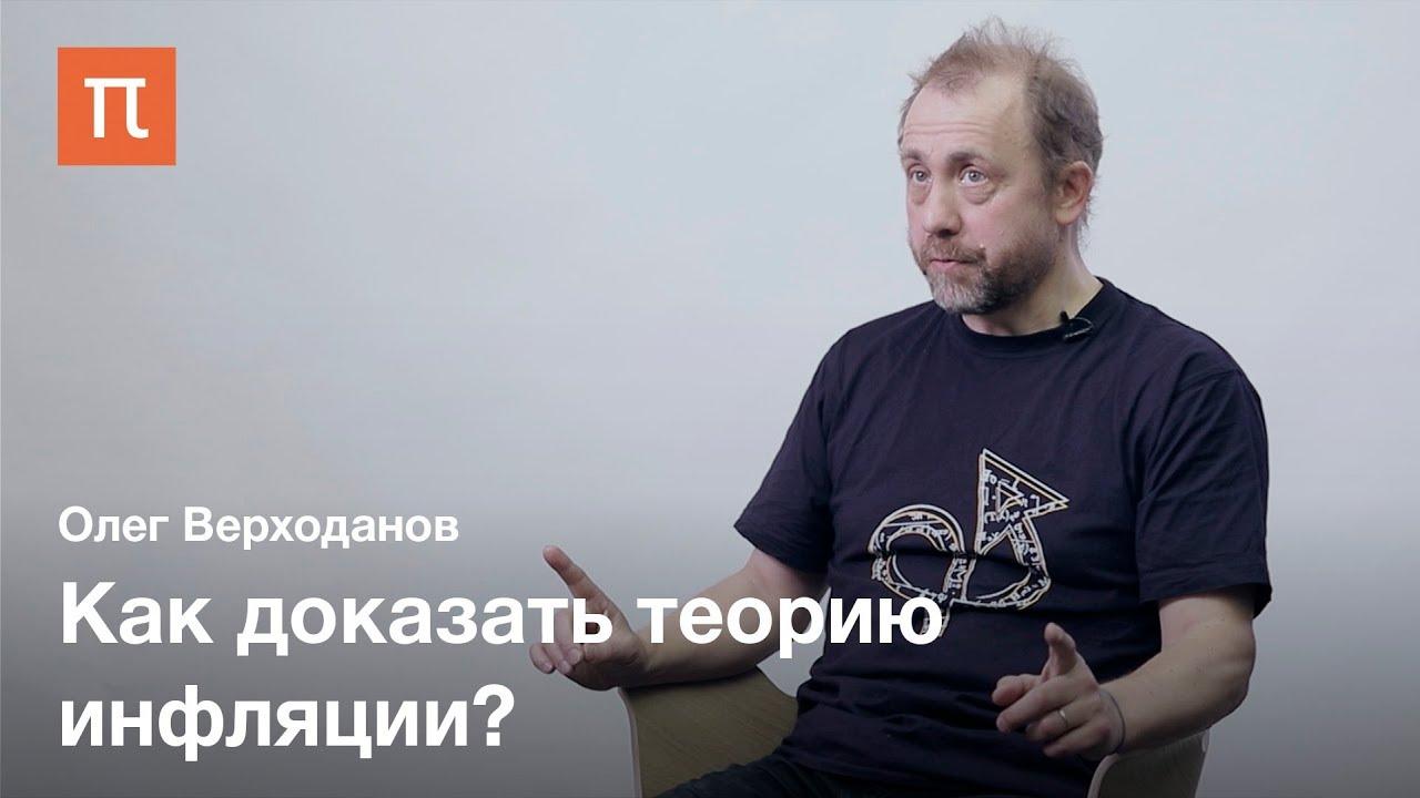 Великое закрытие реликтовых гравитационных волн — Олег Верходанов