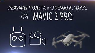 Режимы полёта и Cinematic mode на DJI Mavic 2 Pro