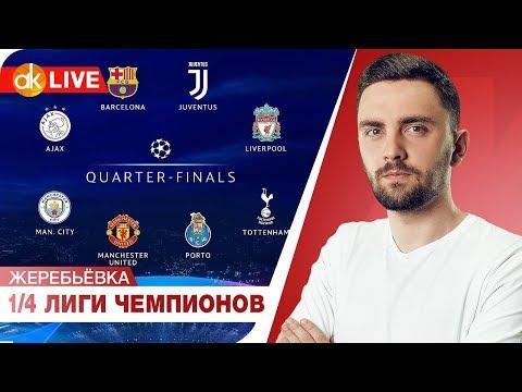 LIVE! Жеребьевка 1/4 и 1/2 финала Лиги Чемпионов. Прямая трансляция