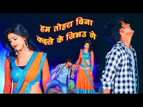 बंशीधर चौधरी का नया वीडियो 2019 - हम तोहरा बिना कईसे के जिभउ गे - JK Yadav Films