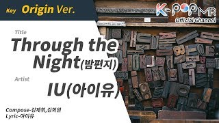 Through the night (밤편지)(origin ver.) - IU(아이유) [K-POP MR Channel_Musicen]