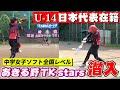 【潜入取材】U-14日本代表在籍!中学女子ソフトボール全国レベルのチームに潜入!大人でもこれは勝てる気がしない...【あきる野 TK stars】【野球】