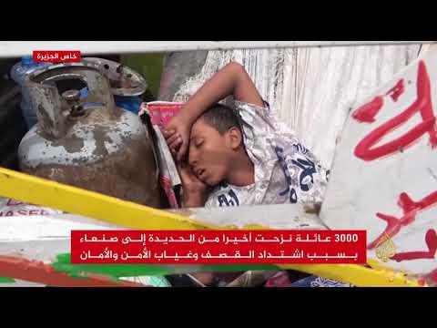 ثلاثة آلاف عائلة تنزح من الحديدة هربا من القصف  - نشر قبل 2 ساعة
