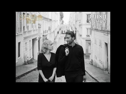 冷戰戀曲 (Cold War)電影預告