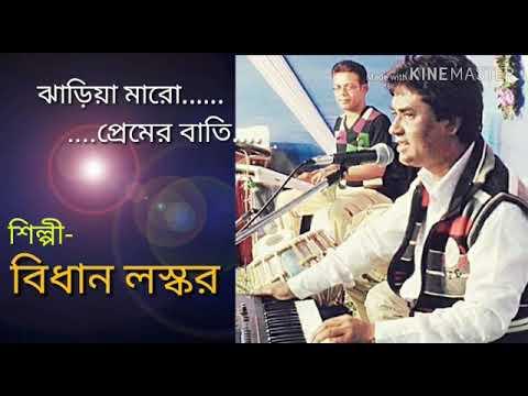 Download Jhariya maro...  Premer baati// ঝাড়িয়া মারো...প্রেমের বাতি// Singer- Bidhan Laskar...