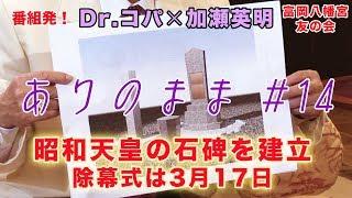 いよいよ迫る!昭和天皇石碑奉納式典&除幕式は、2019年3月17日(日)11...