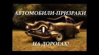 автомобили-призраки на дорогах!