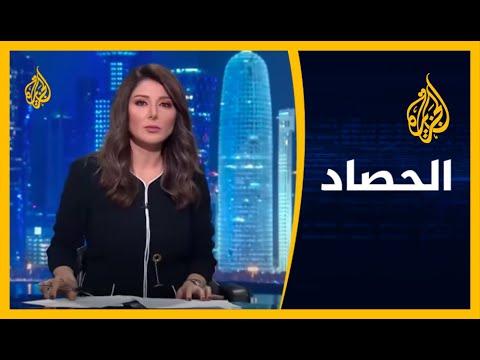 الحصاد - حكومة اليمن.. مخاض عسير في الرياض ????  ????  - نشر قبل 7 ساعة