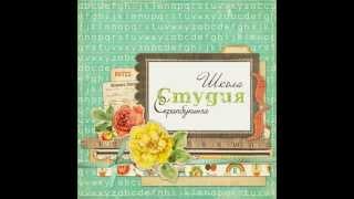 Скрапбукинг для начинающих  scrapbookingschool.ru