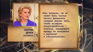 ВОЙНА ПРОТИВ МУЖЧИН (PS, 10.02.2018)
