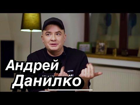 Андрей Данилко. Отказ