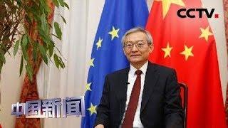 [中国新闻] 中国驻欧盟使团团长张明接受中国媒体联合采访   CCTV中文国际