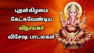 புதன்கிழமை காலையில் கேட்கவேண்டிய கணபதி பாடல்கள் | Powerful Vinayagar Tamil Devotional Songs