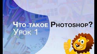 Фотошоп установка. Видео-уроки по фотошоп для начинающих от codim.online