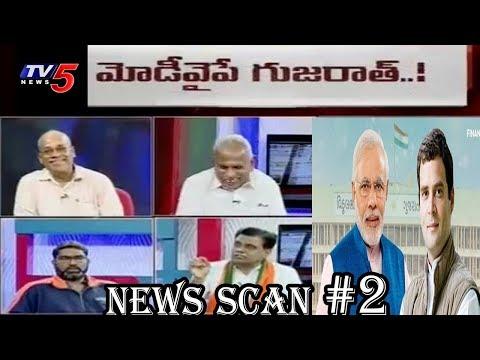 కాంగ్రెస్ ని BJP మళ్లీ దెబ్బకొట్టిందా..? | Gujarat Exit Polls | News Scan #2 TV5 News