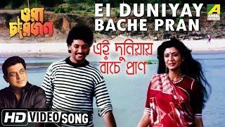 Ei Duniyay Bache Pran | Ora Char Jon | Bengali Movie Song | Amit Kumar