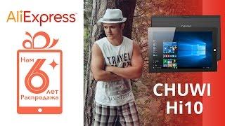 видео Распродажа Chuwi Hi8 Pro на Aliexpress