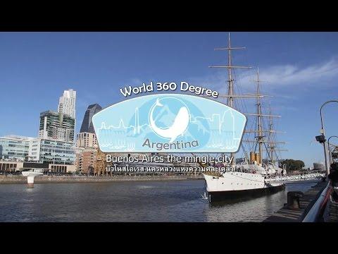 โลก 360 องศา ตอน บัวโนสไอเรส นครหลวงแห่งความคละเคล้า