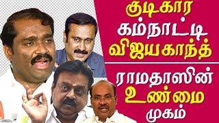 velmurugan expose ramadoss  vijayakanth  vs anbumani ramadoss tamil news live