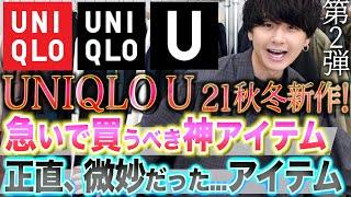 【超意外】ユニクロUで安いのに最高なアイテムがまだ沢山あった‼︎ 急いで‼︎【UNIQLO U】
