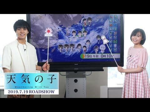 『天気の子』醍醐虎汰朗&森七菜、お天気キャスター体験に大興奮