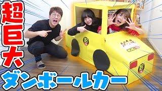 【工作】大人も乗れる!巨大ダンボールカー作ってドライブしてみた!