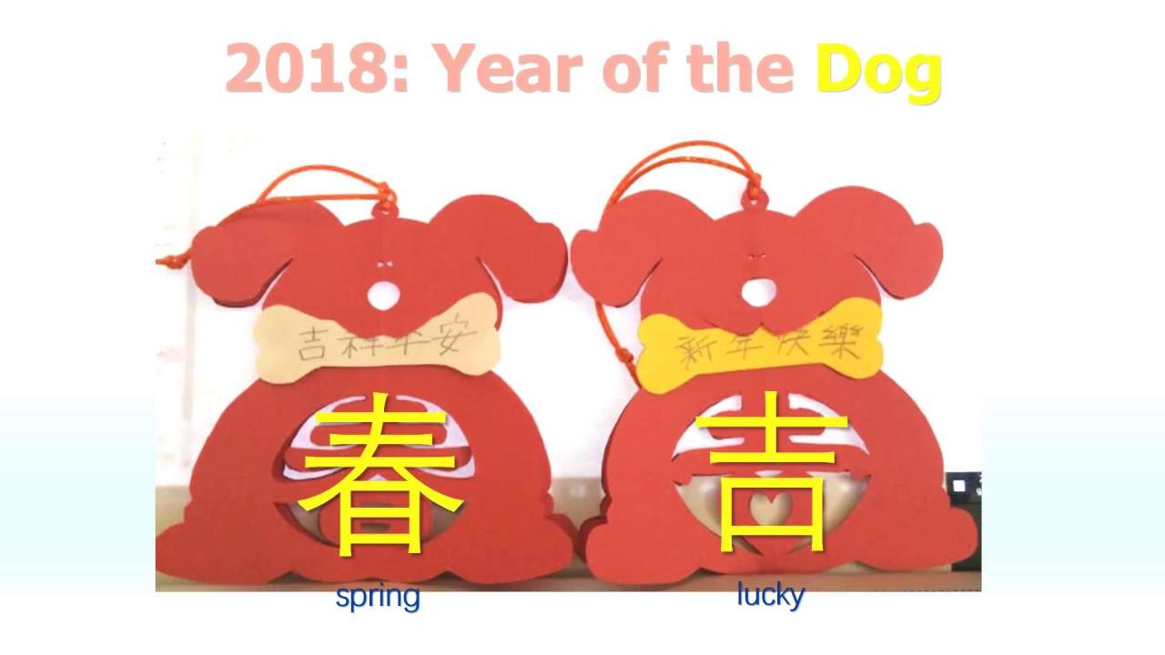 2018 Chinese New Year Paper Craft Wish Bone Dog Tutorial