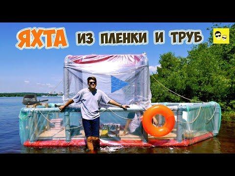 ЯХТА ИЗ ПЛЕНКИ - DIY