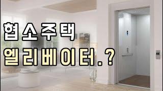 [협소주택] 가정용 엘리베이터 설치 비용은 얼마..?