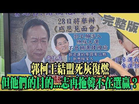 2019.09.24大政治大爆卦完整版(下) 郭柯王結盟死灰復燃 但他們的目的...志再拖韓不在選贏?