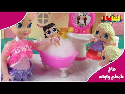 لعبة طنط سهام أخدت البيبي حلا  للإستحمام بالصابون مع الفقاعات ألعاب الدمى والعرائس للأولاد والبنات