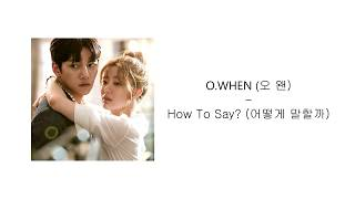 [Suspicious Partner OST] O.WHEN (오 왠) - H๐w To Say (어떻게 말할까) [Han/Rom/Eng] Lyric